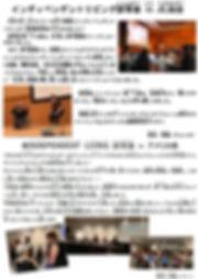P3 仙台完成試写会 チョッキ&アメリカ試写会ゆうゆうネット(ハニー).jpg