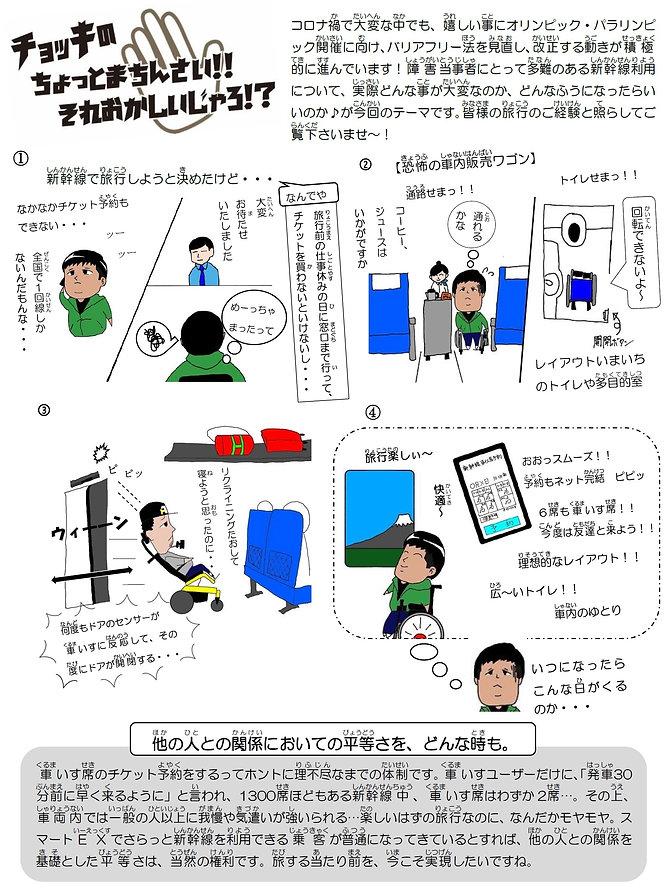 P11 漫画.jpg