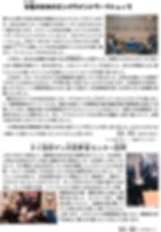 P12 女性ワークショップ(おけいはん)+2月19日タイ政府(パクチー).jpg