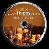 みんながHAPPYになる方法 DVD