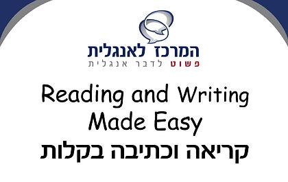 קריאה וכתיבה בקלות.png
