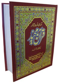 Quran Word For Word Urdu Translation