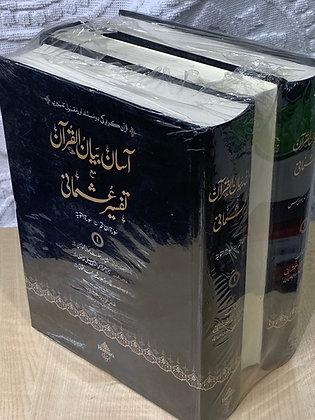 Asan bayan al quraan & tafseer e uthamani 3 vol.