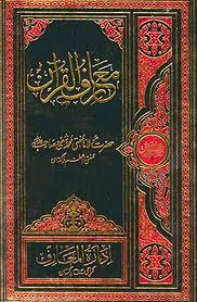 Ma'ariful Quran [8 vols. set] [Hardcover] in urdu
