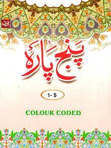 Panj Parah Set Tajweed Qur'an 6 Vol's