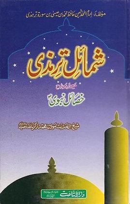 Shamail -e- Tirmidhi Ma Khasail -e- Nabvi [Sallallahu Alaihi Was