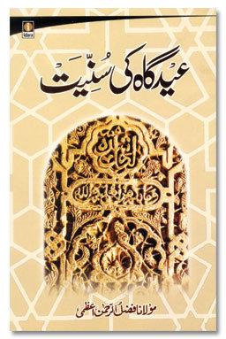 Eidghah ki Sunniyat