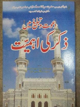 Dawat w tabligh me zikar ki Ahmiyat Urdu