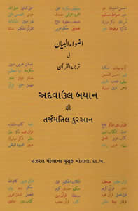Adwaa'ul-Bayan [Gujarati Transliteration]