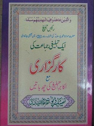 Ek Tablighi ja,aat ki Kar guzari 1950 Urdu