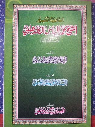 Daee ul Kabir Molana Ilyas RA. by moulana Ali mia Nadwi (Arabic)