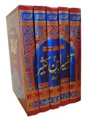 Tafseer Ibn Kathir 5 Vols Urdu