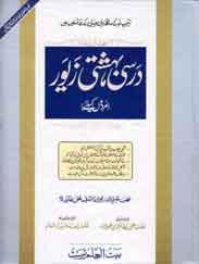 Darsi Bahishti Zewar (Mardoon Kay Liye)