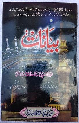 Bayanat Molana Saeed Ahmed Khan saheb muhajir madni