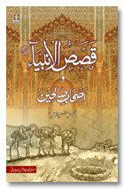 Qasas ul Anbiya ( Urdu )
