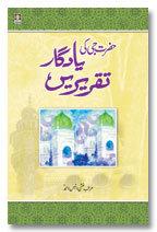 Hazratji Muhammad Yusuf Kandhlawi (Rah) Ki Yadgaar Taqreerein