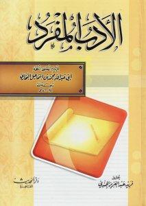 Al-Adab al-Mufrad (Arabic)