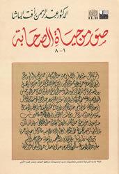 Suwarun Min Hayat al-Sahabah