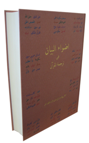 Adwaa'ul-Bayan (Large Size, )