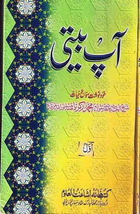 Aap Bety (life of Hazrat Shaikh Zakariya Rh)2vol