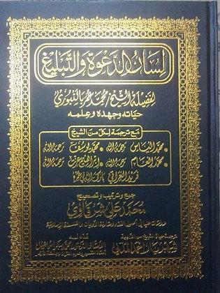 Lisan Al Dawah w Tabligh Shaikh Umar Balanpoori Arabic