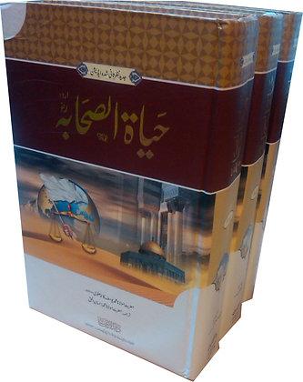 Hayat-us-Sahaba| Urdu Translation 3 Vol, M Yusuf Khandalwi