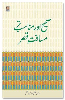 Saheeh aur Munasibtar musafate Qasr