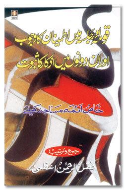 Qauma aur Jalsa Mein Itminan ka Wajub - Urdu
