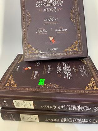 Safwat ul Tafaseer Urdu, Tafseer Sabuni Urdu, 3 Vols, 2 Color