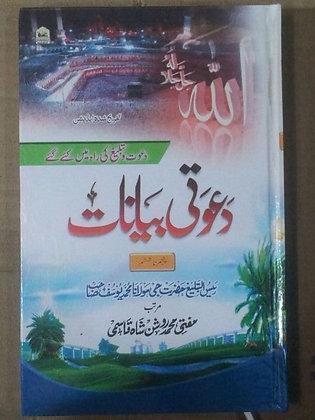 Dawati Bayana Molana Yusuf RA Urdu 5 vol