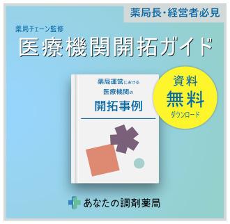 医療機関開拓ガイド.png