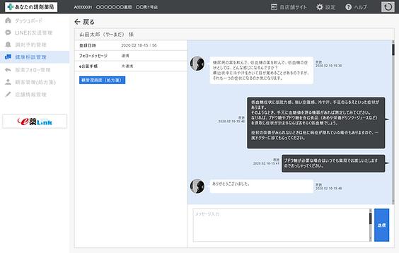 健康相談管理 – チャット(LINEお友達管理と同じ画面).png