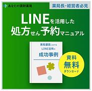 LINEで予約管理.png