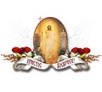 Послание Патриарха Московского и всея Руси Кирилла архипастырям, пастырям, диаконам, монашествующим