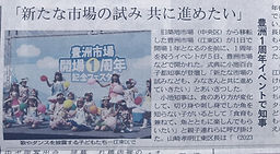 東京新聞掲載
