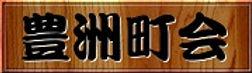 豊洲町会ロゴ