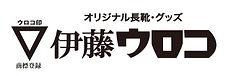 伊藤ウロコ.jpg