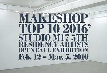 메이크샵 탑텐 2016, 이보람 전시, studio M17