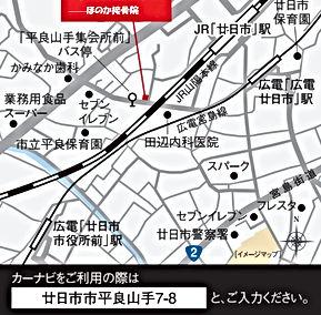 広島 廿日市 ほのか接骨院