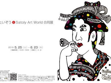 ■たいぞう&Satoly  Art World 合同展