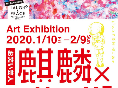 ■Laugh & Peace Art Gallery 1st Anniversary 麒麟×silsil Art Exhibition