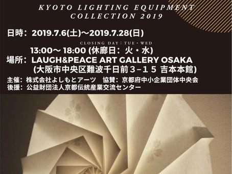 ■笑顔と共に新しい時代を照らす−京の灯り展