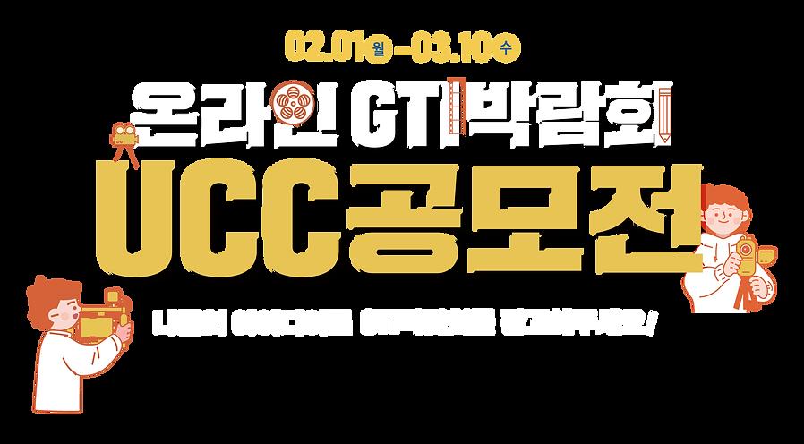UCC내용_1.png