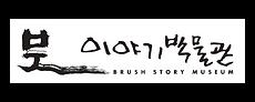 경춘필방(붓이야기박물관)