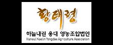 하늘내린용대영농조합법인