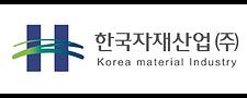 한국자재산업(주)