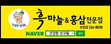 춘천흑마늘&홍삼전문점(동무유통)
