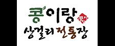 콩이랑 상걸리 전통장
