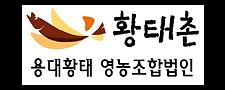 용대황태영농조합법인
