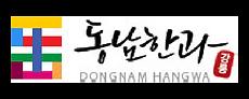 강릉 동남한과